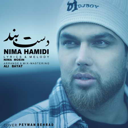 Nima Hamidi Dastband Musico.ir  دانلود آهنگ نیما حمیدی دست بند