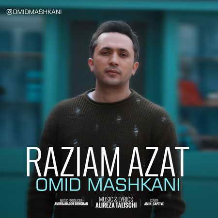 Omid Mashkani Raziam Azat Musico.ir  دانلود آهنگ امید مشکانی راضیم ازت