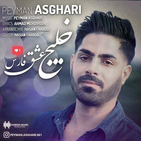 Peyman Asghari Khalije Eshghe Fars Musico.ir  دانلود آهنگ پیمان اصغری خلیج عشق فارس