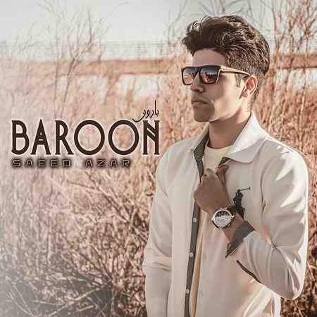 Saeid Azar Baroon Musico.ir  دانلود آهنگ سعید آذر بارون
