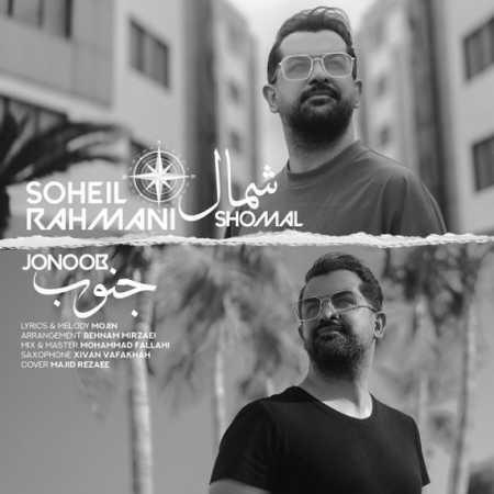 Soheil Rahmani Shomal Jonoob Musico.ir  دانلود آهنگ سهیل رحمانی شمال جنوب