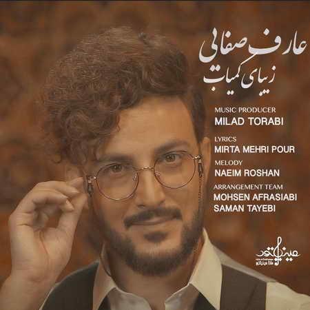 Aref Safaei Zibaye Kamyab Musico.ir  دانلود آهنگ عارف صفایی زیبای کمیاب