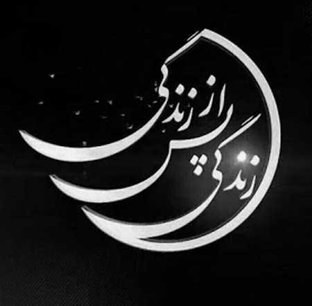 دانلود آهنگ زندگی پس از زندگی محسن چاوشی