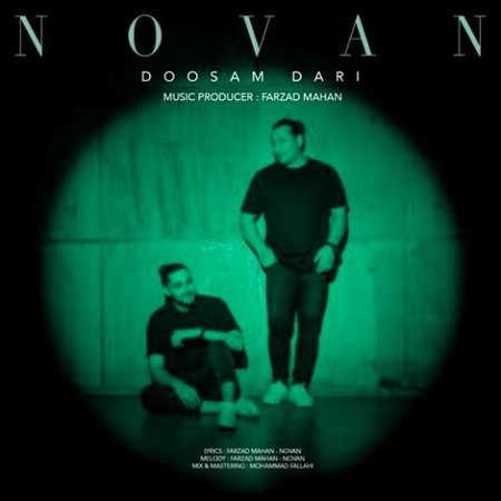 Novan Doosam Dari Musico.ir  دانلود آهنگ نوان دوسم داری