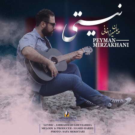 Peyman Mirzakhani Nisti Musico.ir  دانلود آهنگ پیمان میرزاخانی نیستی