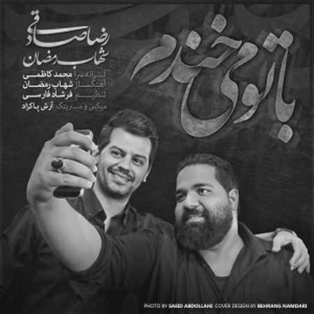دانلود آهنگ راحتم کن از تنهایی رضا صادقی و شهاب رمضان