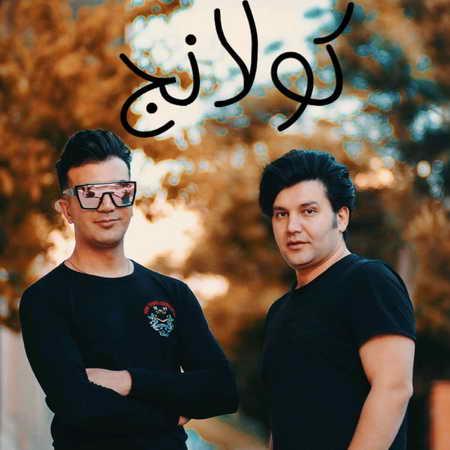 Sadegh Bayat Ft Saeid Mardani Kolanaj Musico.ir  دانلود آهنگ صادق بیات و سعید مردانی کولانج