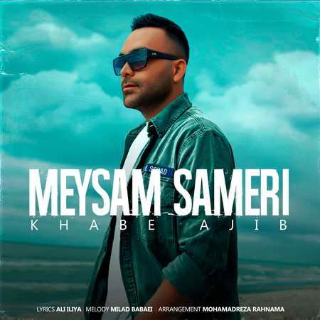 Meysam Sameri Khabe Ajib Musico.ir  دانلود آهنگ میثم ثامری خواب عجیب