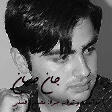 Mohsen Ahsani Jane Jahan Musico.ir  دانلود آهنگ محسن احسنی جان جهان