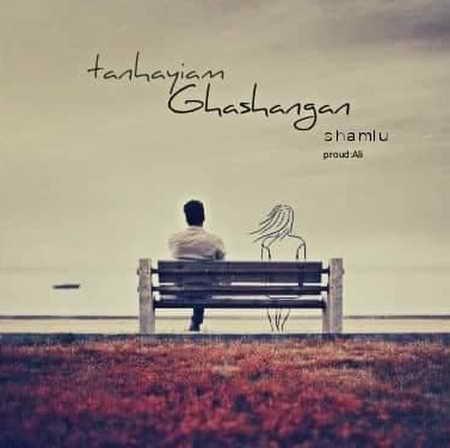 Shamlu Tanhayiam Ghashangan Musico.ir  دانلود آهنگ شاملو تنهاییام قشنگن