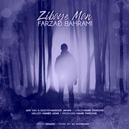 Farzad Bahrami Zibaye Man Musico.ir  دانلود آهنگ زیبای من فرزاد بهرامی