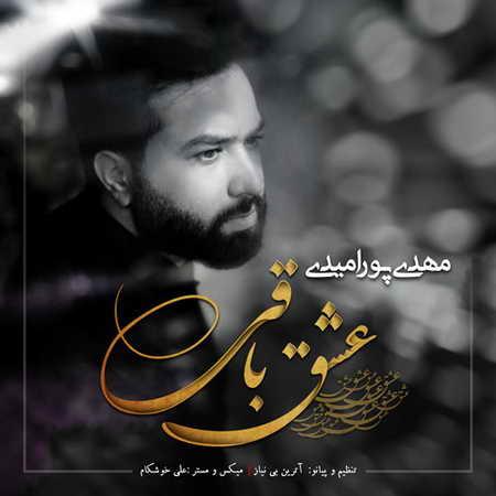 Mehdi Pouromidi Eshghe Baghi Musico.ir  دانلود آهنگ مهدی پورامیدی عشق باقی