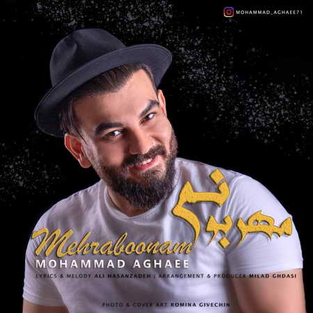Mohammad Aghaei Mehraboonam Musico.ir  دانلود آهنگ محمد آقایی مهربونم