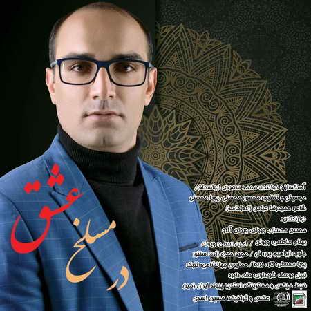 Mohammadsaeedi Abueshaghi Dar Maslakhe Eshgh Musico.ir  دانلود آهنگ محمد سعیدی ابواسحاقی در مسلخ عشق