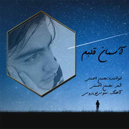 Mohsen Ahsani Asemane Ghalbam Musico.ir  دانلود آهنگ محسن احسنی آسمان قلبم