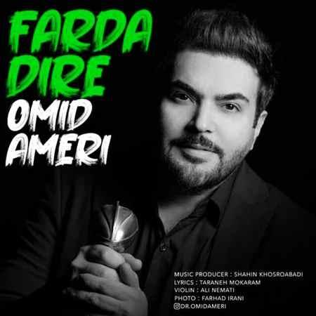 Omid Ameri Farda Dire Musico.ir  دانلود آهنگ امید آمری فردا دیره