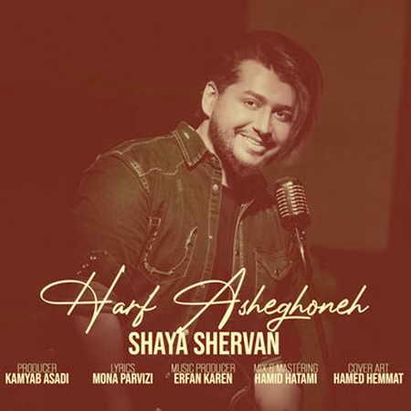 Shaya Shervan Harfe Asheghoone Musico.ir  دانلود آهنگ شایا شروان حرف عاشقونه