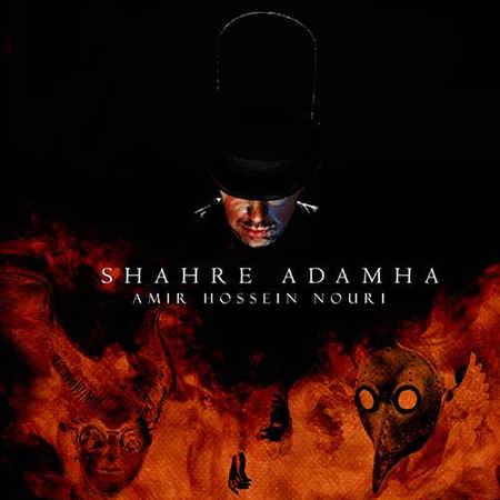 Amir Hossein Nouri Shahre Adamha دانلود آهنگ امیرحسین نوری شهر آدم ها