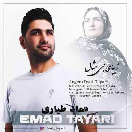 Emad Tayari Zibaye Bi Mesal دانلود آهنگ عماد طیاری زیبای بی مثال
