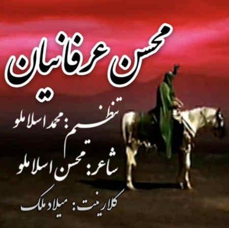 Mohsen Erfanian Farzande Khatam دانلود آهنگ محسن عرفانیان فرزند خاتم