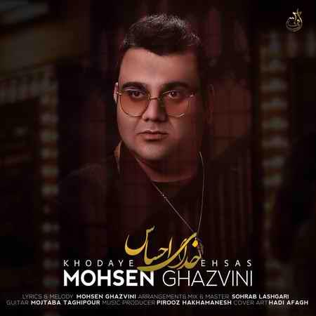 Mohsen Ghazvini Khodaye Ehsas دانلود آهنگ محسن قزوینی خدای احساس