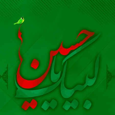 Nadim Sarvar Shah Hossein Padeshah Hossein Musico.ir  دانلود نوحه پاکستانی شاه حسین پادشاه حسین ندیم سرور