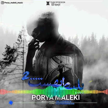Pourya Maleki Belite Behesht 2 Musico.ir  دانلود آهنگ بلیط بهشت ۲ پوریا ملکی
