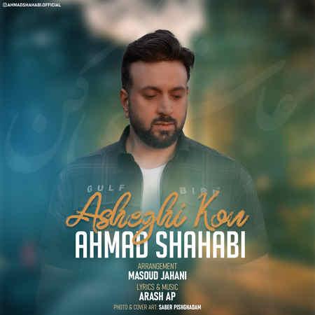 Ahmad Shahabi Asheghi Kon Musico.ir  دانلود آهنگ احمد شهابی عاشقی کن
