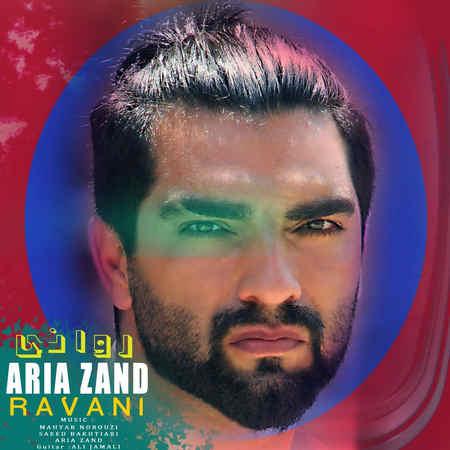 Aria Zand Ravani Musico.ir  دانلود آهنگ آریا زند روانی