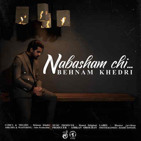 Behnam Khedri Nabasham Chi Musico.ir  دانلود آهنگ بهنام خدری نباشم چی