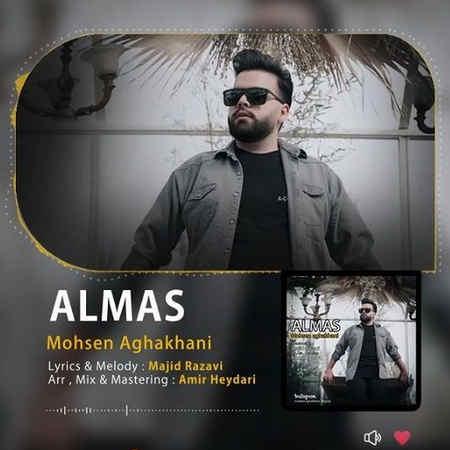 Mohsen Aghakhani Almas Musico.ir  دانلود آهنگ از زمانی که واسه خودم شدی گلم محسن آقاخانی