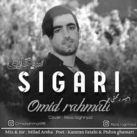Omid Rahmati Sigari Musico.ir  دانلود آهنگ سیگاری امید رحمتی