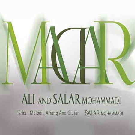 Salar Ali Mohamadi Madar Doret Begardam Musico.ir  دانلود آهنگ مادر دورت بگردم سالار و علی محمدی