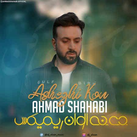 Ahmad Shahabi Remix Asheghi Kon Musico.ir  دانلود ریمیکس احمد شهابی عاشقی کن