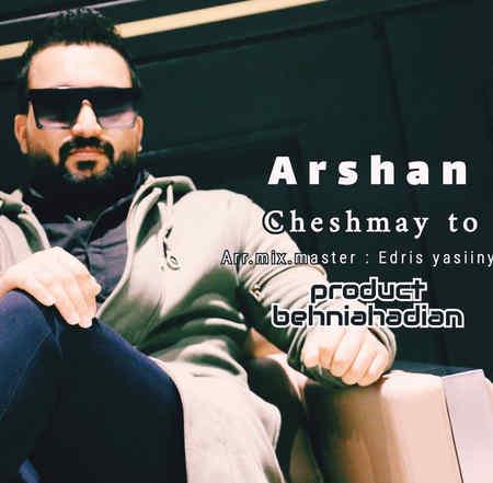 Arshan Cheshmaye To Musico.ir  دانلود آهنگ آرشان چشمای تو