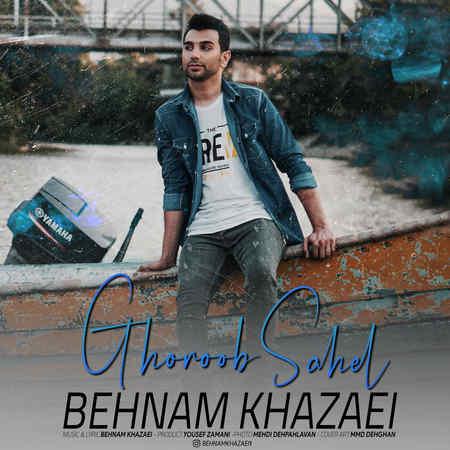 Behnam Khazaei Ghoroobe Sahel دانلود آهنگ بهنام خزایی غروب ساحل