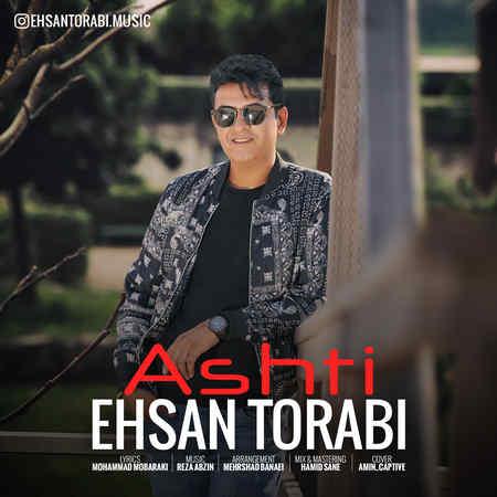 Ehsan Torabi Ashti Musico.ir  دانلود آهنگ احسان ترابی آشتی