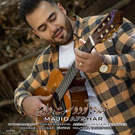 Majid Afshar Khandehato Doost Daram Musico.ir  دانلود آهنگ مجید افشار خنده هاتو دوست دارم