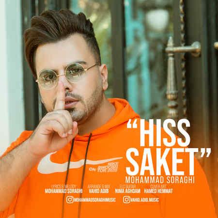 Mohammad Soraghi His Saket Musico.ir  دانلود آهنگ محمد سراغی هیس ساکت