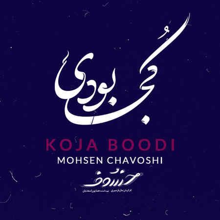Mohsen Chavoshi Koja Boodi Musico.ir  دانلود آهنگ محسن چاوشی کجا بودی