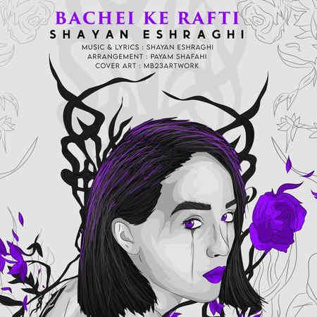 Shayan Eshraghi Bachei Ke Rafti Musico.ir  دانلود آهنگ شایان اشراقی بچه ای که رفتی